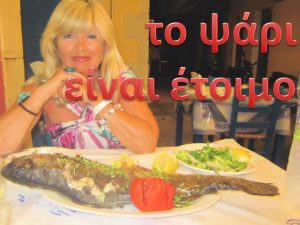 to_psari_inai_etimo